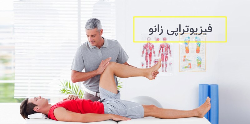 تعداد جلسات فیزیوتراپی چطور تعیین می شود؟ - knee pain physiotherapy - تعداد جلسات فیزیوتراپی چطور تعیین می شود؟