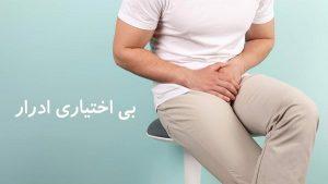 درمان بی اختیاری ادرار فیلم بی اختیاری استرسی ادرار فیلم بی اختیاری استرسی ادرار Urinary incontinence 300x169